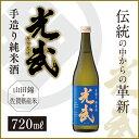 【送料無料】 光武酒造場 手造り純米酒 720ml 日本酒 純米 山田錦 佐賀県