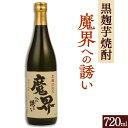 【送料無料】光武酒造 黒麹仕込み 魔界への誘い 720ml