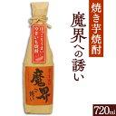 【送料無料】光武酒造 焼き芋焼酎 魔界への誘い 720ml