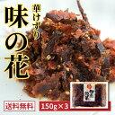 【送料無料】味の花 150g 3個セット おかか 昆布 佃煮