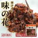 【送料無料】味の花 500g 3個セット おかか 昆布 佃煮
