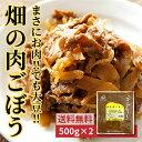 【送料無料】畑の肉ごぼう 500g 2個セット 惣菜 佃煮