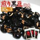 【送料無料】煎り黒豆塩味 80g 3個セット 惣菜 おかず ...