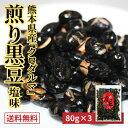 【送料無料】煎り黒豆塩味 80g 3個セット