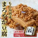 【送料無料】もろみ熟成まろやか豆腐 130g 3個セット
