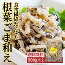 ショッピング麻 【送料無料】根菜胡麻和え 500g 2個セット