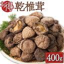 【送料無料】 国産 どんこ椎茸 400g 干ししいたけ 九
