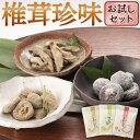 ショッピングお試しセット 【送料無料】 椎茸珍味 お試しセット 国産 どんこ椎茸 和菓子