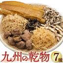 【送料無料】 九州の乾物七種セット 九州産 干ししい
