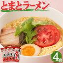 【送料無料】 福岡とまとラーメン 4食入り ラ—麦 トマ