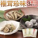 【送料無料】 椎茸珍味 よりどり3個セット 干し椎茸 国産 ...