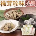 ショッピング家庭用 【送料無料】 椎茸珍味 よりどり5個セット 干し椎茸 国産 和菓子 お茶請け