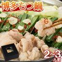 【送料無料】 博多もつ鍋セット 2〜3人前 九州産 和牛 モツ