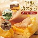 【送料無料】【組合自由】 半熟カステラ プレーン 抹茶 米粉...