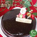 【ポイント10倍〜19倍】【送料無料】最高級チョコ 生チョコ...