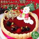 【送料無料】あまおうと木苺 ババロア クリスマスケーキ 「あ...