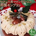 【ポイント10倍〜19倍】【送料無料】モンブラン クリスマス...