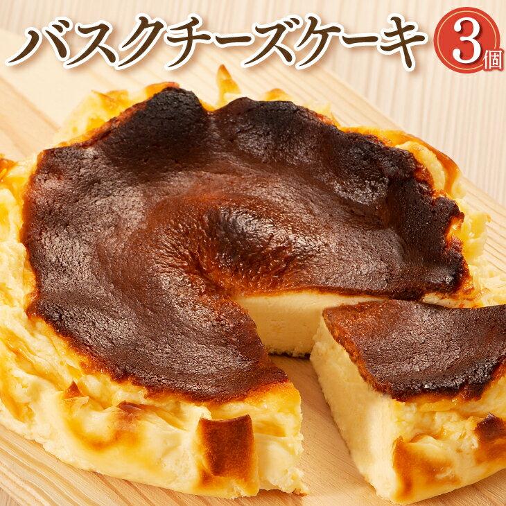 送料無料スペイン生まれのバスクチーズケーキ4号サイズ3個セットチーズケーキ濃厚黒ほろ苦大人洋菓子ベイ