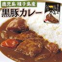 【送料無料】 種子島産 安納黒豚カレー 200g カレー