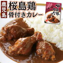 【送料無料】 桜島鶏 骨付きカレー 200g カレー 鹿児