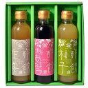 【送料無料】 ビネガードリンク3本セット 生姜・あまおう・柚子