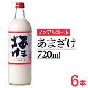 【送料無料】 あまざけ 720ml×6本 甘酒 米麹 常温便