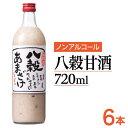 ショッピング原 【送料無料】 八穀あまざけ 720ml×6本 甘酒 米麹 常温便