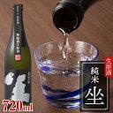 【送料無料】 純米酒 坐 無濾過生原酒 720ml 日本酒 冷蔵便