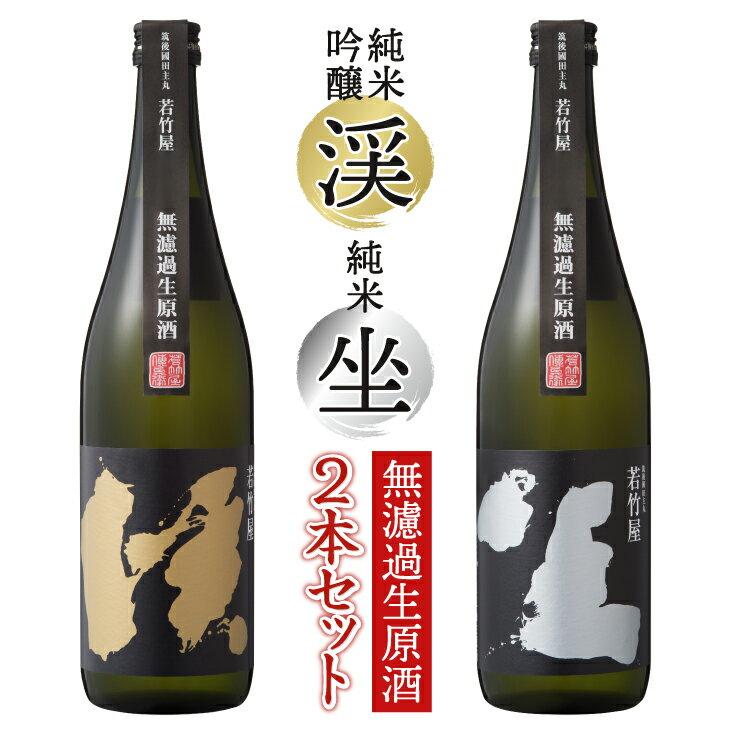 送料無料純米吟醸渓720ml純米坐720ml日本酒2本セット日本酒辛口冷蔵便