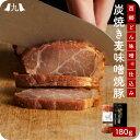 西郷隆盛の麦味噌を再現 「炭焼き 麦味噌 焼豚」180g 西...