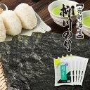 ショッピング内祝い 【送料無料】 潮の香り 味付け海苔 5袋セット 全形20枚×5袋 有明海産 一番摘み 味付け海苔 乾海苔