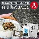 ショッピングお試しセット 【送料無料】お試し 柳川海苔詰め合わせA 1000円ポッキリ 3点セット