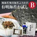 ショッピングお試しセット 【送料無料】お試し 柳川海苔詰め合わせB 1000円ポッキリ 3点セット