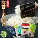 【送料無料】有明海苔 バラエティセット 3点セット 味