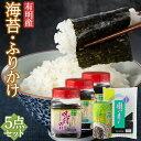 【送料無料】有明海苔 バラエティセット 5点セット 味