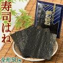 【送料無料】 寿しはね 焼き海苔 全形50枚 有明海産