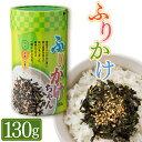 【送料無料】 ふりかけちゃん 130g ふりかけ 味付け海