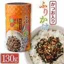 【送料無料】ふりかけちゃん130g ふりかけ かつお味