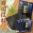 【送料無料】 寿しはね 焼き海苔 全形50枚 3袋セット