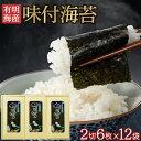 ショッピング贈答 【送料無料】 味付け海苔 2切6枚×12袋 有明産 柳川海苔 一番摘み