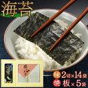 【送料無料】 柳川海苔 詰め合わせ 味付け海苔 2切6枚×14袋 焼海苔 10枚×5袋 有明産 一番摘み
