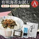 【送料無料】お試し 柳川海苔詰め合わせA 1000円ポッ