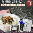 【送料無料】お試し 柳川海苔詰め合わせB 1000円ポッ