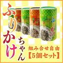 ショッピング弁当 【送料無料】ふりかけちゃん 5個セット ふりかけ 鰹節 胡麻 味付け海苔 柳川海苔