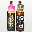 麦焼酎1位入賞ギフトセット 黒麹高千穂 黒&初代 百助 25...
