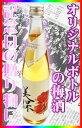 【毛筆手書き】記念日新聞付・名入れラベルのお酒 〜135年前からのお好きな日の新聞をお付けします〜【梅酒】 【送料無料】【名入れ】
