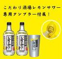 ショッピングタンブラー レモンサワーの素 25° 2本セット【タンブラー1個付】【500ml×2】【包装無料】【送料無料】