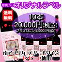 【オリジナル写真ラベル】ハートビート 750ml(赤ワイン 甘口)写真ラベル 10本まとめてセット【送料無料】