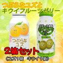 つぶらなユズ&キウイフルーツゼリーの2箱セット【JAフーズ】【送料無料】