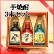 芋焼酎父の日セレクト3本セット(芋)【RCP】